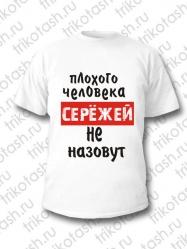 Футболка мужская Плохого человека СЕРЁЖЕЙ...