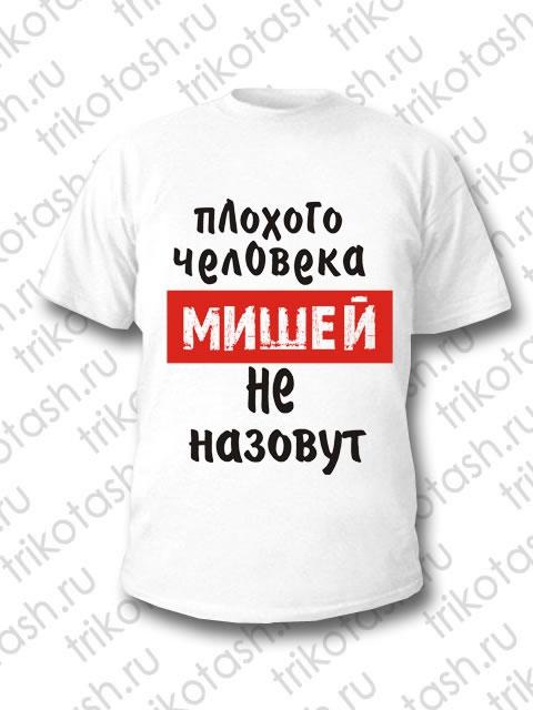 Футболка мужская Плохого человека МИШЕЙ...