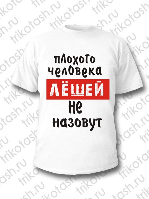 Футболка мужская Плохого человека ЛЁШЕЙ...