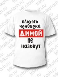 Футболка мужская Плохого человека ДИМОЙ...