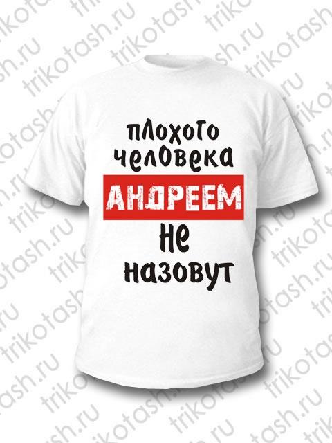 Футболка мужская Плохого человека АНДРЕЕМ...