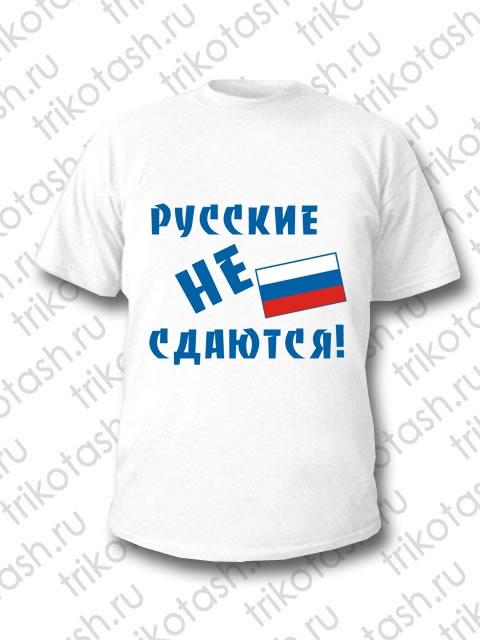 Футболка мужская Русские не сдаются