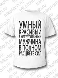 Футболка мужская Умный, красивый...