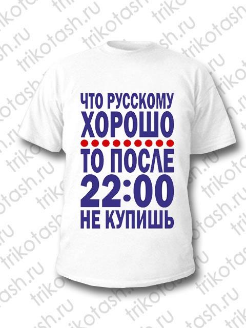 Футболка мужская Что русскому хорошо...