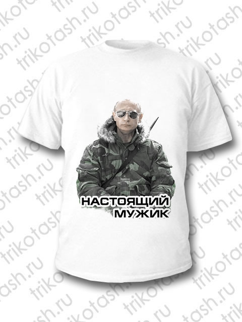 Футболка мужская Путин Настоящий мужик