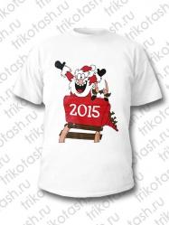 Футболка мужская Дед мороз 2015
