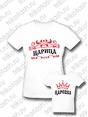 Комплект семейных футболок Царица-Царевна
