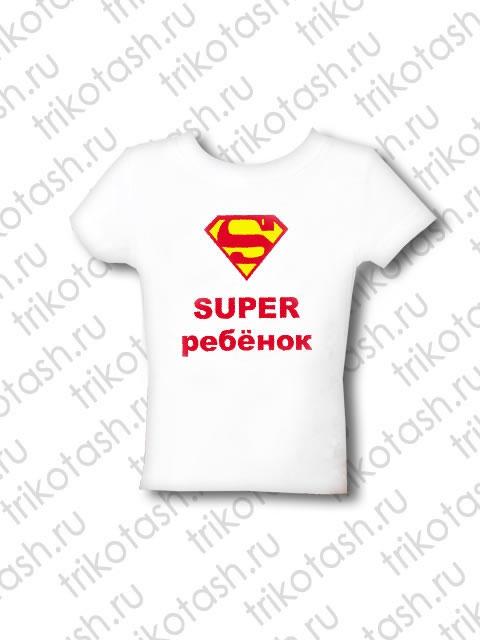 Футболка детская SUPER ребенок