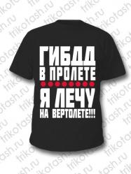 Футболка мужская ГИБДД