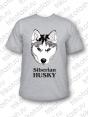 Футболка мужская Siberian Husky меланж