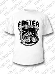 Футболка мужская Faster motor белая